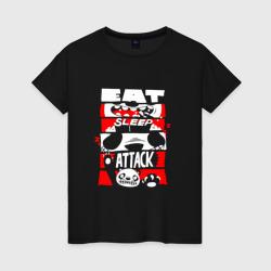Ешь, спи, атакуй