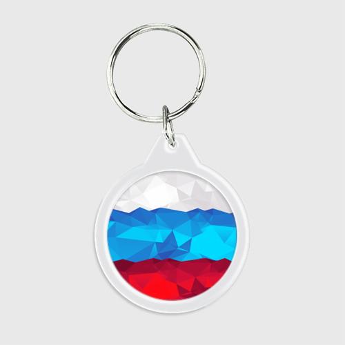 Брелок круглый  Фото 01, Полигональный флаг России