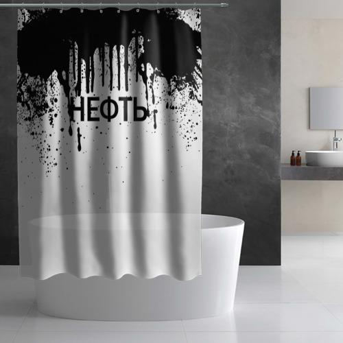 Штора 3D для ванной  Фото 02, Нефть