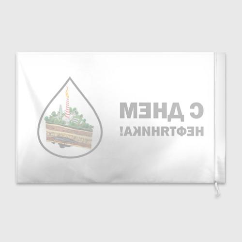 Флаг 3D  Фото 02, С днем нефтяника!