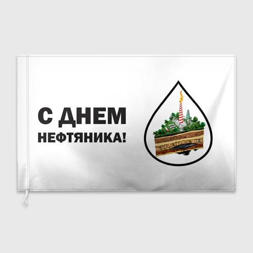 Флаг 3D  Фото 03, С днем нефтяника!