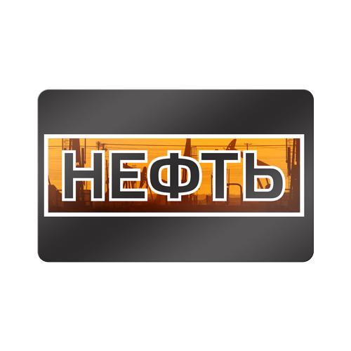 Магнит виниловый Visa  Фото 01, Нефть