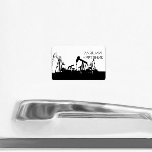 Магнит виниловый Visa  Фото 02, Лучший нефтяник