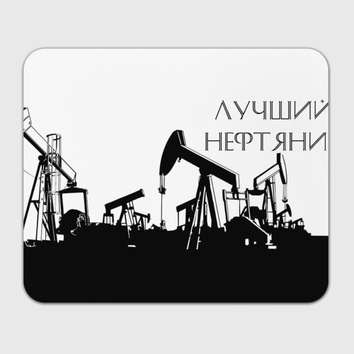 Лучший нефтяник