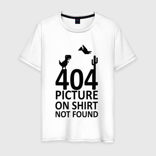 Мужская футболка хлопок 404 not found