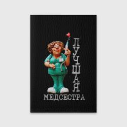 Лучшая медсестра