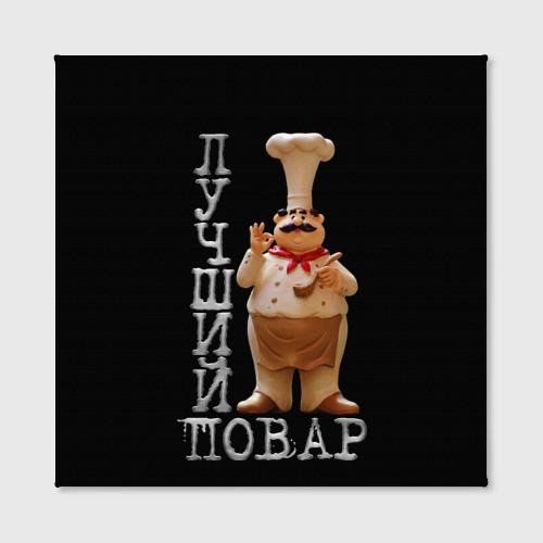 Холст квадратный  Фото 02, Лучший повар