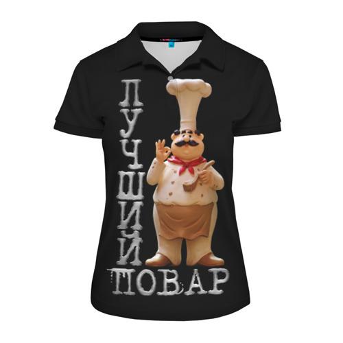Женская рубашка поло 3D Лучший повар