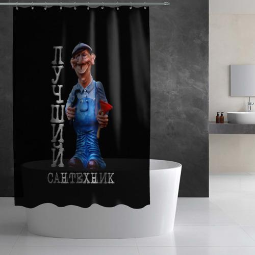 Штора 3D для ванной Лучший сантехник Фото 01