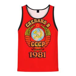 Сделано в 1981