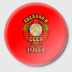 Сделано в 1984 - интернет магазин Futbolkaa.ru