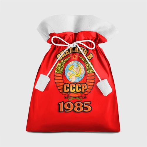 Подарочный 3D мешок Сделано в 1985