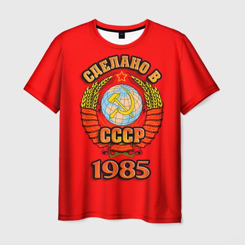 Сделано в 1985