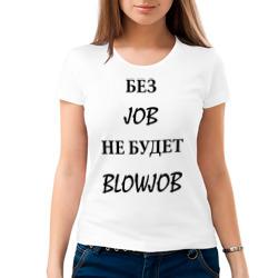 без job не будет blowjob
