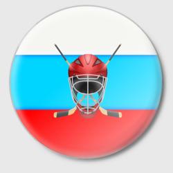 Русский Хоккей!