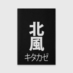 Kitakaze