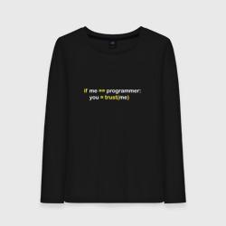 Верь мне - я программист