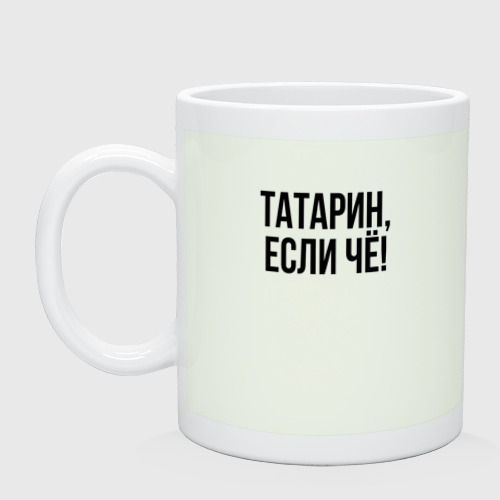 Татарин, если че!