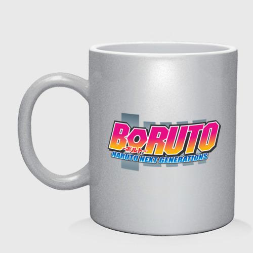 Боруто