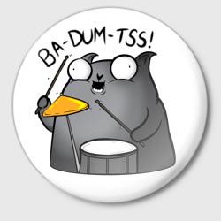 Ba-Dum-Tss!