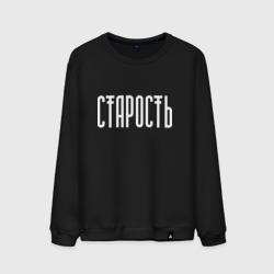 Старость не радость - интернет магазин Futbolkaa.ru