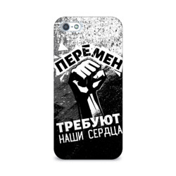 Перемен требуют наши сердца - интернет магазин Futbolkaa.ru