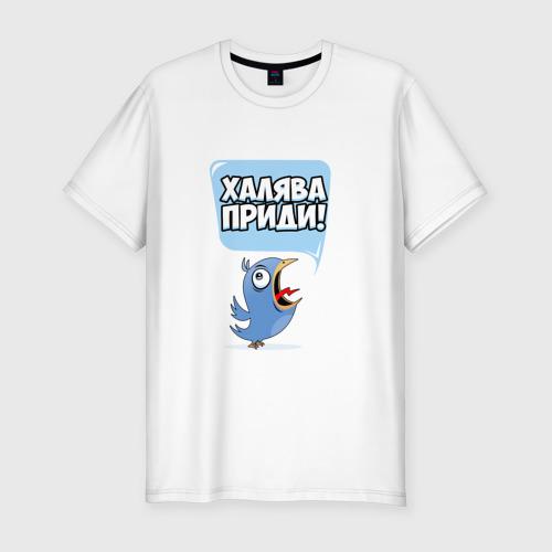 Мужская футболка премиум  Фото 01, Халява приди!