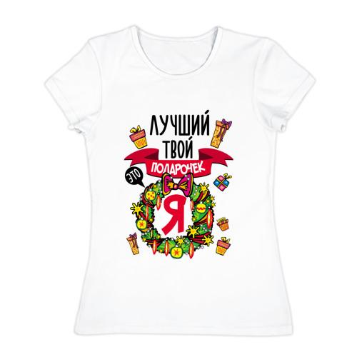 Женская футболка хлопок  Фото 01, Лучший Твой Подарочек - Это Я!