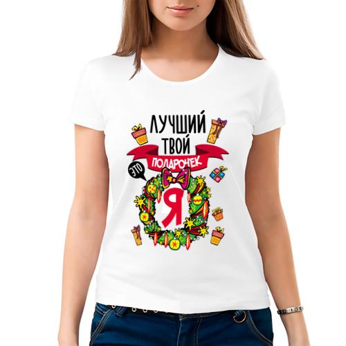 Женская футболка хлопок  Фото 03, Лучший Твой Подарочек - Это Я!
