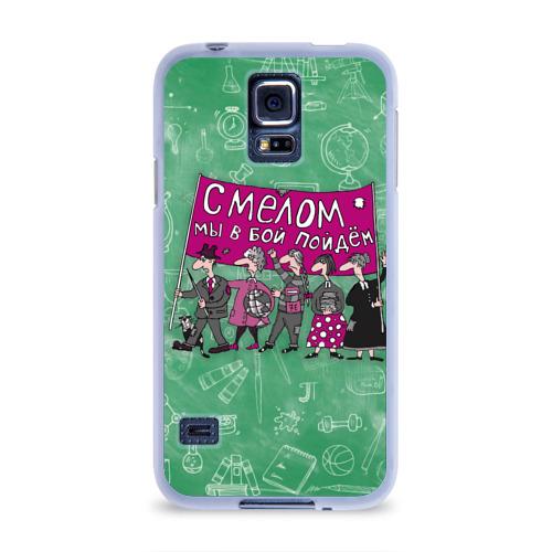 Чехол для Samsung Galaxy S5 силиконовый  Фото 01, С мелом в бой!