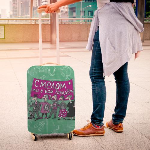 Чехол для чемодана 3D  Фото 04, С мелом в бой!