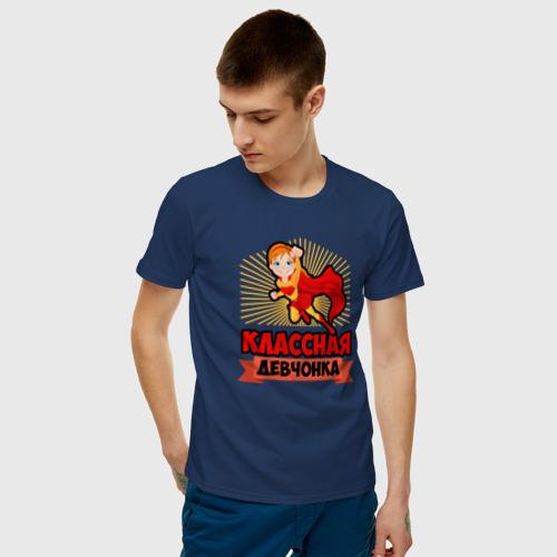 Мужская футболка хлопок Классная девчонка