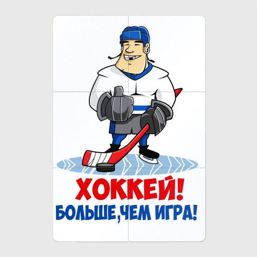 Хоккей! Больше, чем игра!