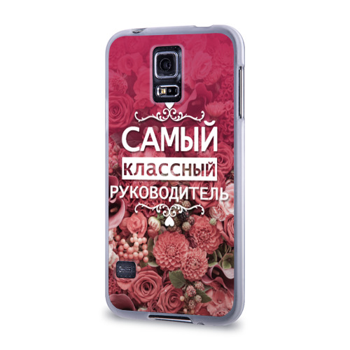 Чехол для Samsung Galaxy S5 силиконовый  Фото 03, Самый классный руководитель