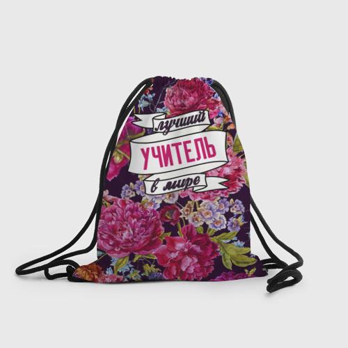 Рюкзак-мешок 3D  Фото 01, Лучший учитель в Мире