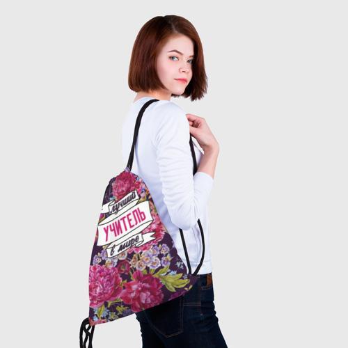 Рюкзак-мешок 3D  Фото 02, Лучший учитель в Мире