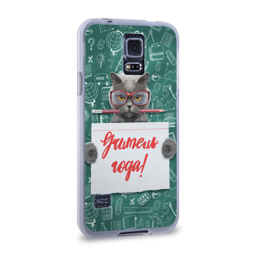 Чехол для Samsung Galaxy S5 силиконовый  Фото 02, Учитель года!