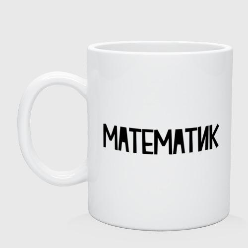 Кружка  Фото 01, Математик