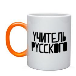 Учитель русского