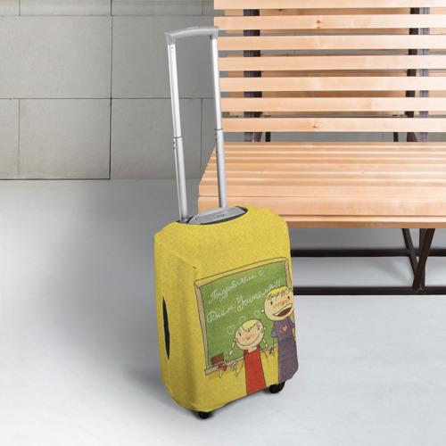 Чехол для чемодана 3D  Фото 03, С Днём учителя!