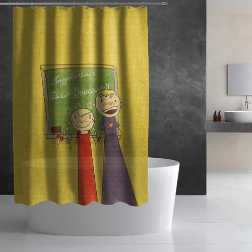Штора 3D для ванной  Фото 02, С Днём учителя!