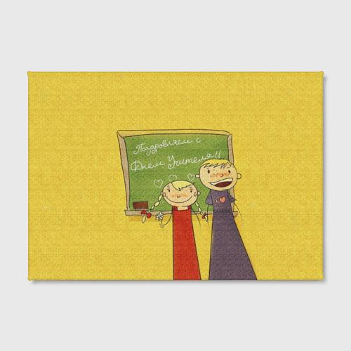 Холст прямоугольный С Днём учителя! Фото 01
