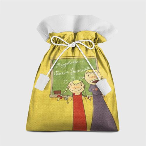 Подарочный 3D мешок С Днём учителя! Фото 01