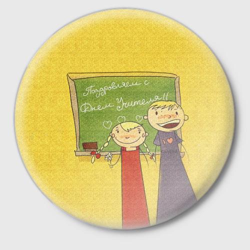 Значок С Днём учителя! Фото 01