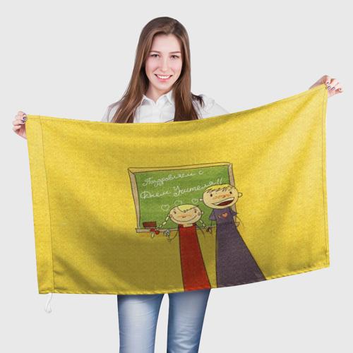 Флаг 3D С Днём учителя! Фото 01