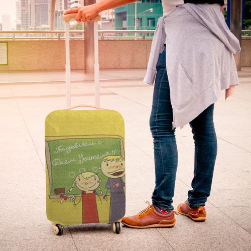 Чехол для чемодана 3D  Фото 04, С Днём учителя!