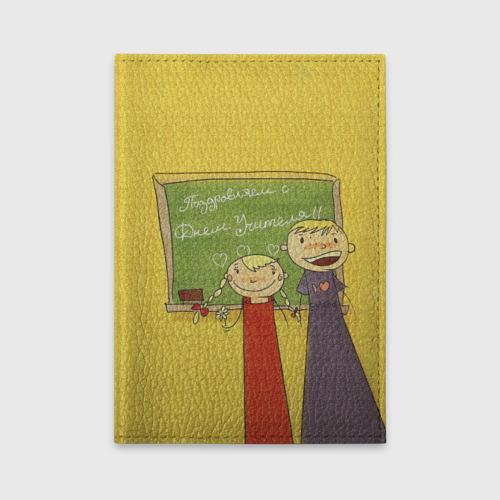 Обложка для автодокументов С Днём учителя! Фото 01