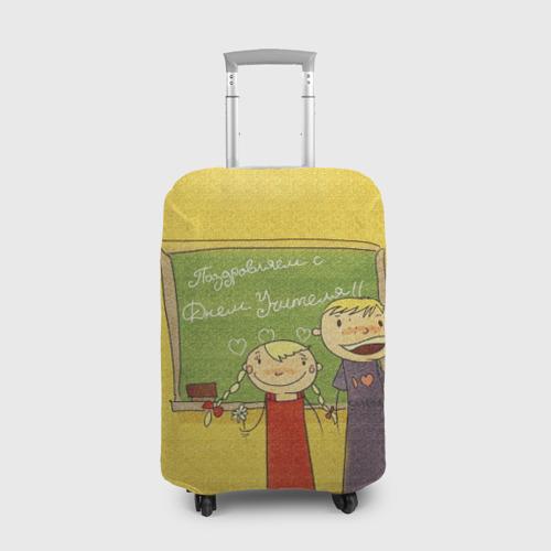 Чехол для чемодана 3D  Фото 01, С Днём учителя!