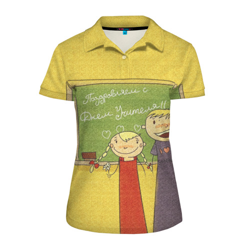 Женская рубашка поло 3D  Фото 01, С Днём учителя!