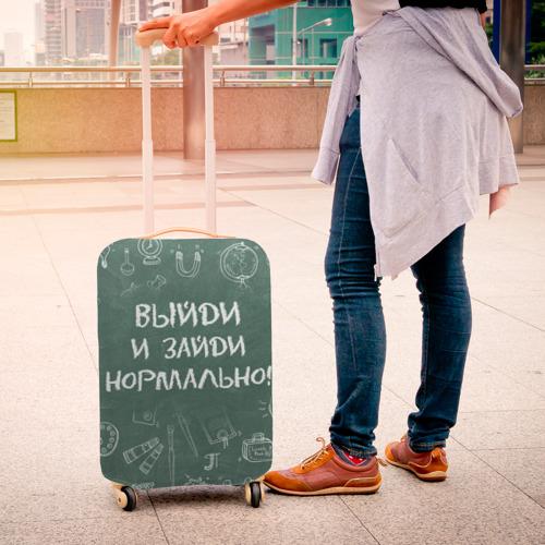 Чехол для чемодана 3D  Фото 04, Выйди и зайди нормально